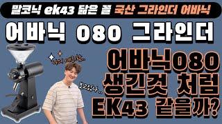 어바닉080 진짜 리얼 사용자 리뷰! 말코닉 EK43 …
