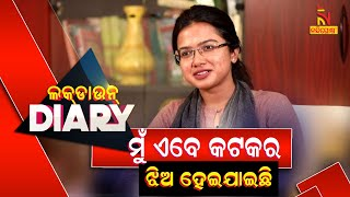 Lockdown Diary || Sankar || Exclusive Interview With CMC Commissioner Ananya Das | NandighoshaTV