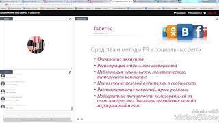 БЕСПЛАТНОЕ продвижение интернет-магазина Фаберлик. Вконтакте и инстаграм. Бизнес для Вас.