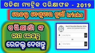 enter name & check odisha results2019|check odisha matric results by name without roll number|odia