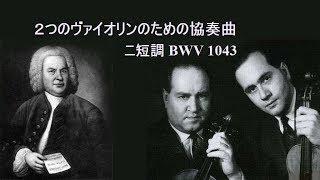 J S バッハ 「2つのヴァイオリンのための協奏曲」 オイストラフ親子/コンヴィチュニー  J.S.Bach Double Violin Concerto