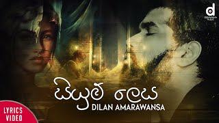 Siyum Lesa - Dilan Amarawansa Official Lyrics Video (2020) | Sinhala New Songs 2020 | Sinhala Songs