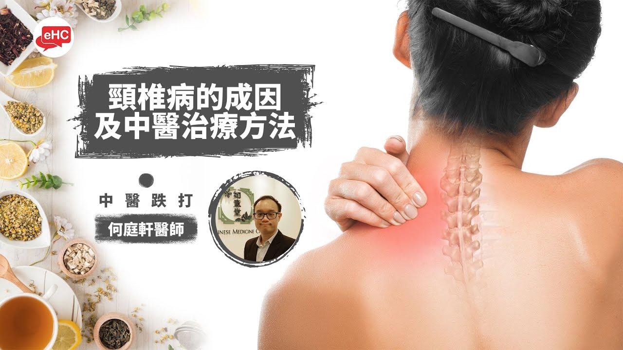 頸椎病的成因及中醫治療方法