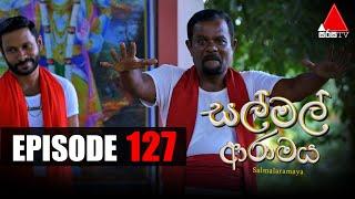 සල් මල් ආරාමය | Sal Mal Aramaya | Episode 127 | Sirasa TV Thumbnail