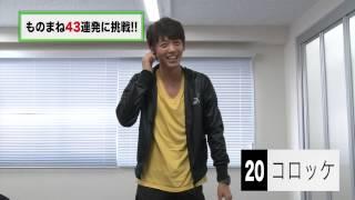 竹内涼真 ~第43回 東京モーターショーへの道 2013~ vol.03 「ものまね 43連発!」 thumbnail