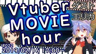 [LIVE] 【第二十二回】Vtuber MOVIE hour【ゲスト:エリカ】
