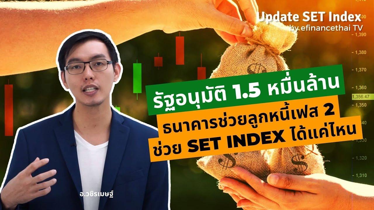 Update SET Index 10/7/63 รัฐอนุมัติ 1.5 หมื่นล้าน ธนาคารช่วยลูกหนี้เฟส 2 ช่วย Set index ได้แค่ไหน