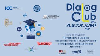 Потребность в Украине профессиональной и академической квалификации специалистов по логистике