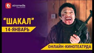 ШАКАЛ | Трейлер - 2019 | Режиссер - Адилет Акматов