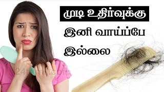 Home Remedies for Hair Loss | Tamil Beauty Tips