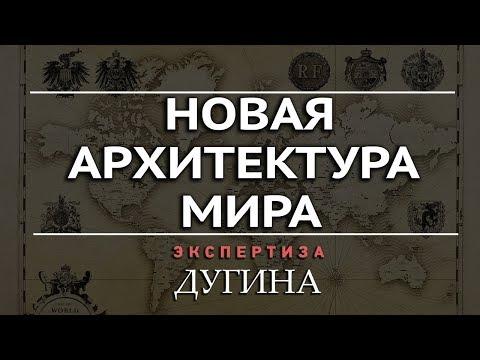 Александр Дугин. Ключ к осмыслению будущего