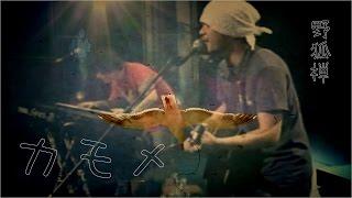 2009年に解散した日本の2人組フォークバンド、野狐禅(やこぜん)の「カ...