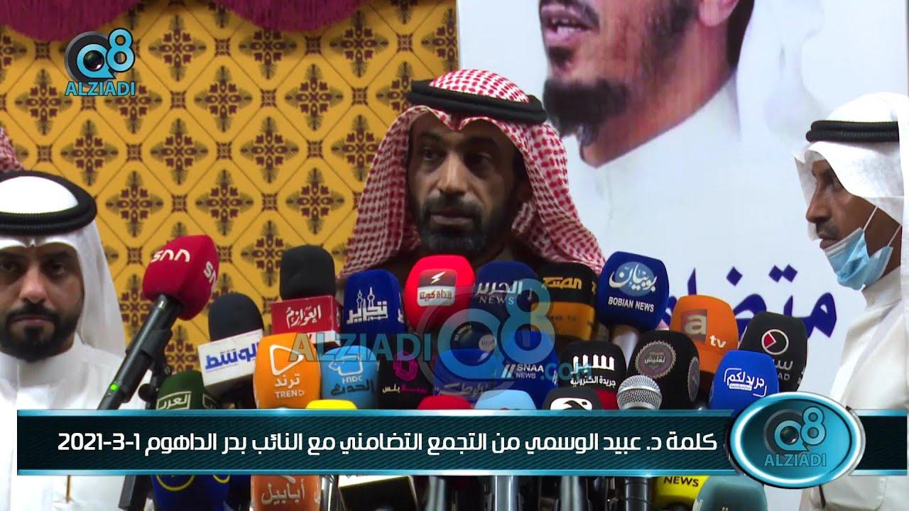 التجمع التضامني مع النائب بدر الداهوم قبل حكم المحكمة الدستورية 1-3-2021 | كامل