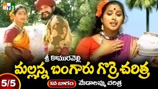Gambar cover Sri Komaravelli Mallanna Bangaru Gorre Charitra - Part - 1 - 5/5 - శ్రీ కొమరవెల్లి మల్లన్న చరిత్ర