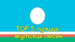 Топ 5 лучшие якутские песни