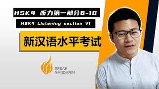 Quickly improve your HSK4 listening level, practice with Question/Answer/Analysis/key words part2