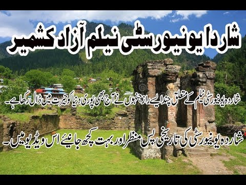Neelum Valley Azad Kashmir sharda Temple