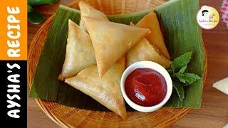 চিকেন সমুচা তৈরীর সহজ রেসিপি - সংরক্ষণ পদ্ধতিসহ | Perfect Chicken Samosa Recipe | Iftar Recipe