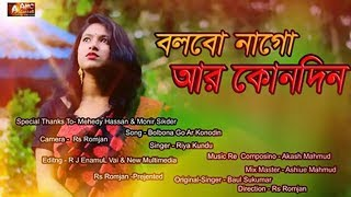 Bangali New Song Bolbona Go Ar Konodin Female Version । Eid Exclusive । Akash Mahamud Ft Riya Kundu.mp3