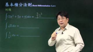 基本積分法則