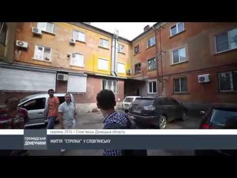 знакомства славянска донецкая область