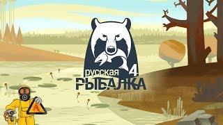РОСІЙСЬКА РИБАЛКА 4 починаємо ловлю Russian Fishing 4