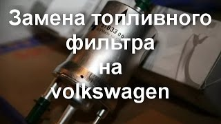 Замена топливного фильтра VAG, бензин в Башкирии