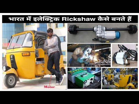 How are electric rickshaw made in India ( Rap motor) || Creative science