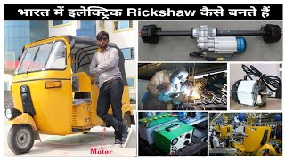 How are electric rickshaw made in India ( Rap motor)    Creative science