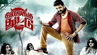 Thillukku Thuttu  Trailer | Thillukku Thuttu Teaser |  Santhanam | Tamil Movie | Updates.