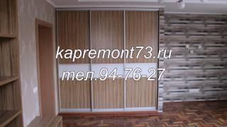 Ремонт квартиры,санузла,ванной г Ульяновск ул Робеспьера 1 часть