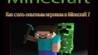 Minecraft как стать опытным игроком 1#