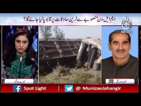 Ghotki Hadsay Main Ghaflat Kaha Hoi?| Spot Light with Munizae Jahangir | 8 June 2021 | Aaj News