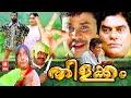 തിളക്കം   Thilakkam Malayalam Comedy Full Movie   Malayalam Full Movie H D   Dileep Movies
