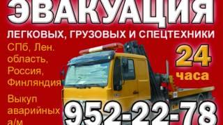 Эвакуация автомобилей, дешевый эвакуатор(, 2012-10-21T05:56:10.000Z)