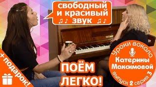 Свободный, красивый звук + распевка в подарок! Уроки вокала К. Максимовой, вып. 2, серия 3