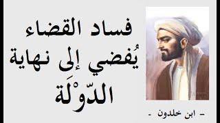 """صاحب المقدّمة ومؤرّخ العرب والعجم """" ابن خلدون """" مع اقتباسات من أشهر كتاباته ـــ"""