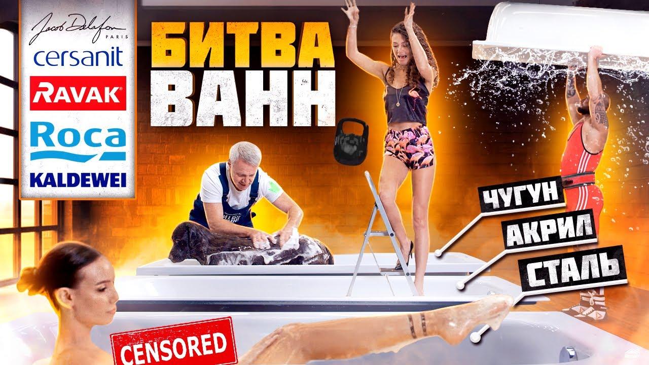 Выбираем ЛУЧШУЮ ванну 2021. ЧЕСТНОЕ сравнение брендов + краш тесты своими руками