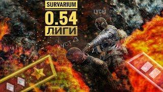 Lychi Стрим Survarium: Лиги, идём на ранг 1 ! Выздоравливаем
