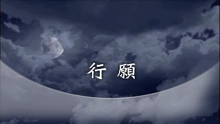 悲智行願-大悲、大智、大行、大願http://smileandy99.blogspot.com/2015...