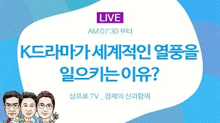 [Live] K드라마가 세계적인 열풍을 일으키는 이유?_오늘아침 page2_20.08.10