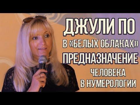 Лекция Джули ПО в