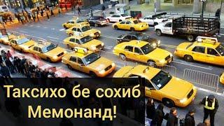 ДИККАТ! Мухочирони такси мегаштаги ОГОХ БОШЕД!!!