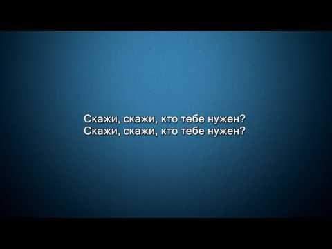 АНДРЕЙ ЛЕНИЦКИЙ СКАЖИ КТО ТЕБЕ НУЖЕН СКАЧАТЬ БЕСПЛАТНО