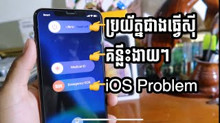 how to force restart iPhone x - ios 13 Problem