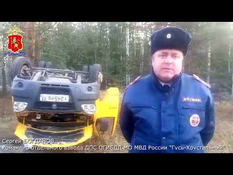 Предварительная информация о ДТП в Гусь-Хрустальном районе