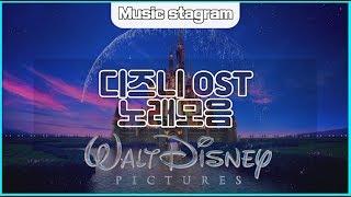 월트 디즈니 OST 노래모음 Best18