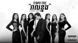 "Tempo Tris - វាលខ្នង ""Veal Knong"" (Lyrics Video)"