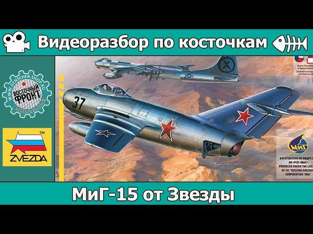 Распаковка и обзор модели МиГ-15 - Звезда 1:72