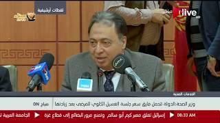 صباح ON - وزير الصحة: الدولة تتحمل فارق سعر جلسة الغسيل الكلوي للمرضى بعد زيادتها